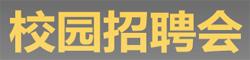 北京校园招聘会