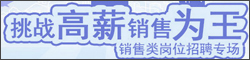 北京热门行业招聘会